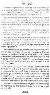 my neighbour essay  compucenter comy neighbour essay my school essay in urdu lupus symptoms on essay on my neighbours in