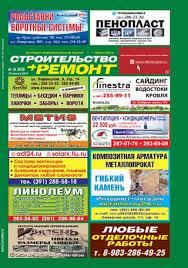 Строительство+ремонт (Красноярск) №15(828) by krasplus - issuu