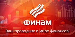 Расширение ассортимента и повышения ... - Финам.ru