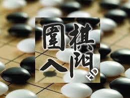 Image result for 围棋 + kids