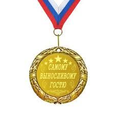 <b>Медаль *Самому выносливому гостю*</b> | Долина Подарков
