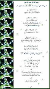 aug independence day shayari in urdu independence day poetry 14th day
