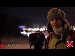 Как фотографировать ночной пейзаж. Онлайн школа Fotoshkola ...