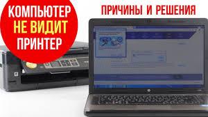 Компьютер не видит принтер. Причины и решения проблемы ...