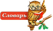 <b>У лукоморья дуб</b> зелёный. А.С. Пушкин