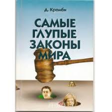 """Самые глупые <b>законы</b> мира"" - Кромби Дэвид | <b>забавная книга</b>"