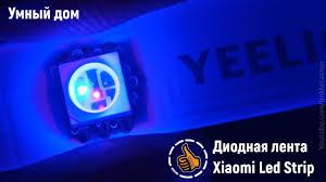 <b>Светодиодная лента Xiaomi - Yeelight</b> (RGB диоды крупным ...