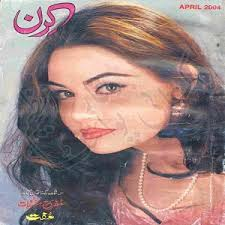 Free Download and Read Online Monthly Urdu Magazine Kiran Digest April 2004 Urdu Risalay pdf - Kiran-Digest-April-2004