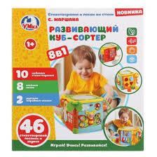 <b>Развивающая игрушка</b> Куб-сортер GW3839-R <b>ТМ Умка</b> - купить в ...