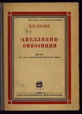 Указатели | Автор | Бухарин, Николай Иванович (1888 ... - ГПИБ