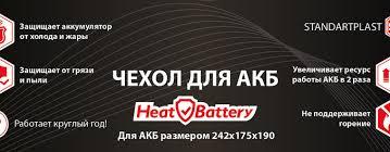 Теплоизоляционные : <b>Чехол</b> для аккумулятора <b>StP HeatBattery</b>