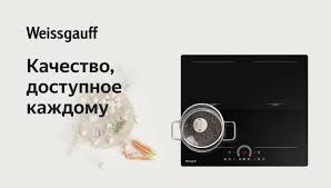 <b>Газовые</b> встраиваемые <b>варочные панели</b> — купить на Яндекс ...