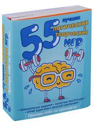 55 лучших логических и творческих <b>игр</b> (<b>комплект из 4</b> книг ...