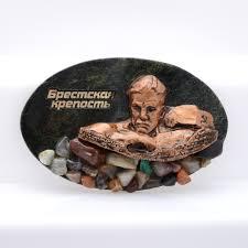 Купить <b>Магнит</b> Брестская крепость <b>змеевик</b> Россия 10 см ...