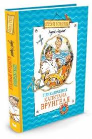 """<b>Книга</b>: """"Приключения <b>капитана</b> Врунгеля"""" - Андрей Некрасов ..."""