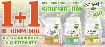 <b>Schesir</b> (Тайланд) - товары для животных. Купить товары для ...