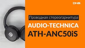 Распаковка <b>наушников AUDIO-TECHNICA ATH-ANC50iS</b> ...