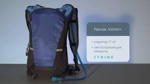 Рюкзак с питьевой системой Vattern - YouTube