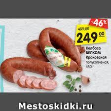 <b>Колбаса ВЕЛКОМ Краковская</b> полукопченая, <b>450</b> г - Акция в ...