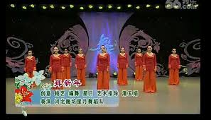 Image result for 广场舞拜新年