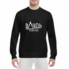 Мерч вДудь. Купить одежу Дудя: футболки, <b>толстовки</b>, свитшоты ...