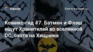 Комикс-гид #7. Бэтмен и <b>Флэш</b> ищут Хранителей во вселенной ...