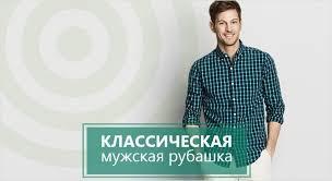 Классическая мужская <b>рубашка</b> - формы, детали и качество