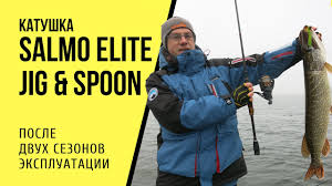 <b>Катушка Salmo Elite</b> Jig&Spoon: мнение после двух сезонов ...