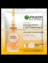 <b>Тканевая маска</b> «Концентрат <b>с</b> витамином <b>C</b>» Garnier: купить у ...