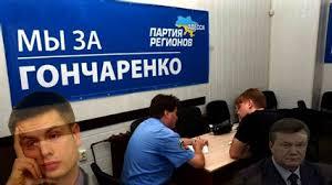 """""""Плох тот депутат, который не хочет быть министром"""", - Гончаренко о своей кандидатуре на пост главы Минздрава - Цензор.НЕТ 4222"""