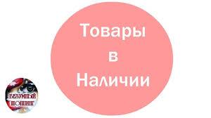 Товары Безумный Шоппинг-Совместные Покупки/Закупки Уфа ...