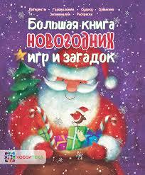 Большая книга <b>новогодних</b> игр и <b>загадок</b>. Издательство ...
