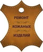 <b>Ремонт</b> и реставрация <b>изделий</b> из кожи в России. Сравнить ...