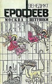 <b>Moscow</b>-Petushki - Wikipedia, the free encyclopedia | Book <b>cover</b> ...