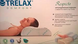 TRELAX Ортопедическая <b>подушка с эффектом памяти</b> - YouTube