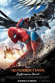 Человек-паук: Возвращение домой — Википедия