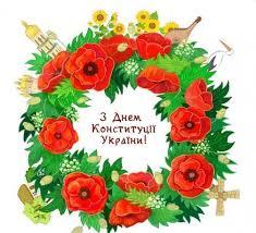 "Результат пошуку зображень за запитом ""картинки до дня конституції україни"""