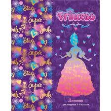"""<b>Дневник для младших классов</b> ЛАЙТ """"Star Princess"""" 5963 BG ..."""