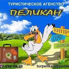 """Туристическое агентство """"Пеликан""""   ВКонтакте"""