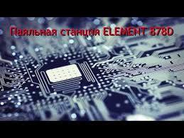<b>Паяльная станция ELEMENT 878D</b> - YouTube