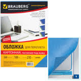Для <b>переплета</b>: обложки и металлические <b>пружины BRAUBERG</b> ...