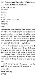 letter from student to school teacher in hindi