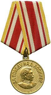 <b>Медаль «За победу над</b> Японией» — Википедия