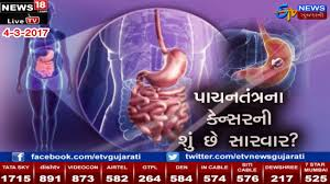 dr sanjiv haribhakti interview etv gujarati th  dr sanjiv haribhakti interview etv gujarati 4th 2017 gicancer digestive system