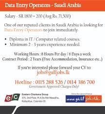 data entry operators saudi arabia job vacancy in sri lanka one of our reputed clients in saudi arabia is looking for data entry operators to join immediately diams diploma in it computer related courses