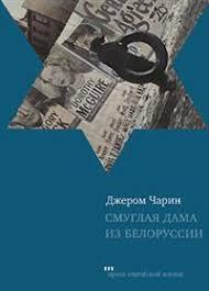 Роман «<b>Ночь</b>», <b>Визель Э</b>., купить.