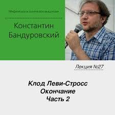<b>Константин Бандуровский</b>, <b>Лекция №27</b> «Клод Леви-Стросс ...