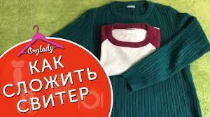 Как сложить <b>свитер</b>. Два способа как хранить <b>свитера</b>. - YouTube