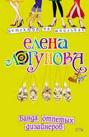 <b>Елена Логунова</b>, Банда отпетых дизайнеров – читать онлайн ...