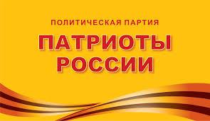 Patriots of Russia